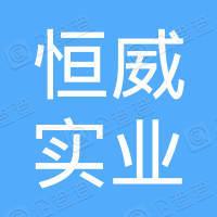 上海恒威实业有限公司