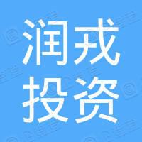 上海润戎投资管理中心(有限合伙)