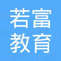 上海若富教育科技有限公司