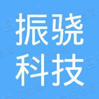 上海振骁科技有限公司