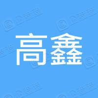 上海高鑫国际物流有限公司