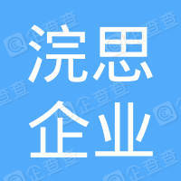上海浣思企业管理咨询有限公司