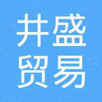 上海井盛贸易有限公司