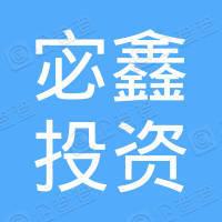 上海宓鑫投资有限公司