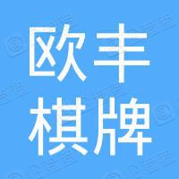 上海欧丰棋牌有限公司