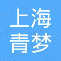 上海青梦商务咨询有限公司
