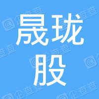 海南三亚晟珑股权投资基金合伙企业(有限合伙)
