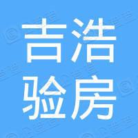 江苏吉浩验房服务有限公司