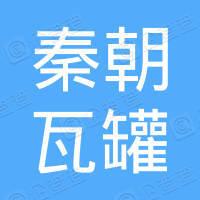 陕西秦朝瓦罐餐饮有限公司