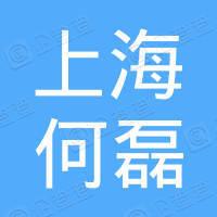 上海何磊商务信息咨询有限公司