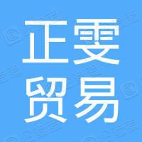 上海正雯贸易有限公司