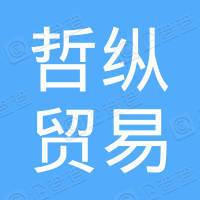 上海哲纵贸易有限公司