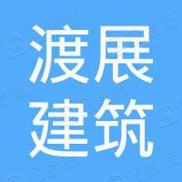 上海渡展建筑装饰工程有限公司
