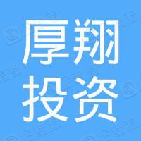 上海厚翔投资管理有限公司