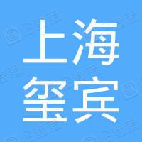 上海玺宾电气销售中心
