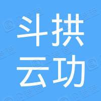 上海斗拱云功企业管理合伙企业(有限合伙)