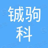 上海铖驹科技有限公司