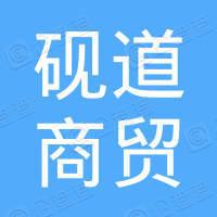 济南砚道商贸有限公司