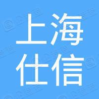 上海仕信文化用品商店