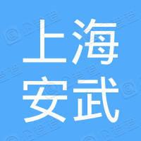 上海安武企业管理合伙企业(有限合伙)