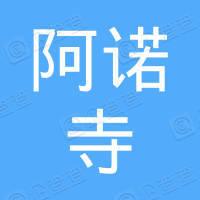 上海阿诺寺医疗器械有限公司