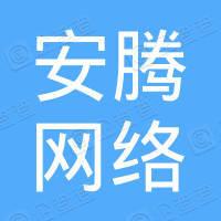 镇江市安腾网络科技有限公司
