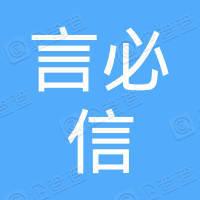 上海言必信电子商务有限公司