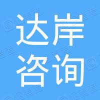 达岸咨询(深圳)有限公司上海分公司