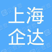 上海企达机电设备有限公司