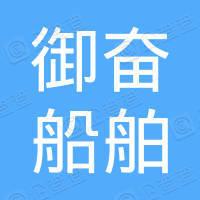 上海御奋船舶设备有限公司