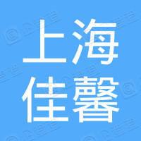 上海佳馨装潢设计有限公司