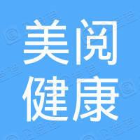 美阅健康管理(上海)有限公司