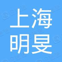上海明旻建设工程有限公司
