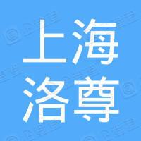上海洛尊环保科技有限公司