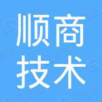 上海顺商技术服务中心