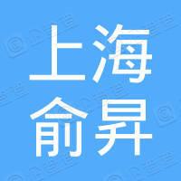 上海俞昇商务信息咨询中心