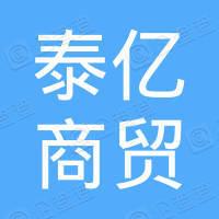 广州泰亿商贸有限公司