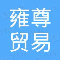 上海雍尊贸易有限公司
