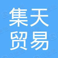 上海集天贸易有限公司