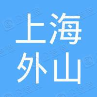 上海外山商务咨询中心