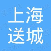 上海送城国际贸易有限公司