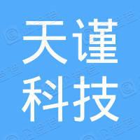 上海天谨科技有限公司