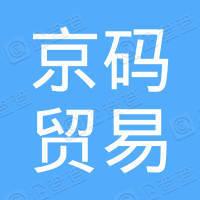 上海京码贸易有限公司