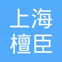 上海檀臣商务咨询有限公司