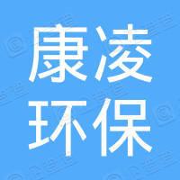 广州康凌环保设备有限公司