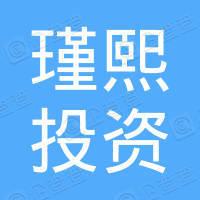 宁波瑾熙投资管理有限公司