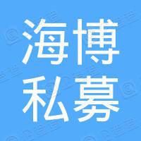 青岛海博私募基金管理有限公司