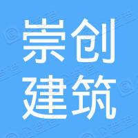 云南崇创建筑劳务有限公司