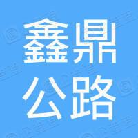 云南鑫鼎公路工程有限责任公司