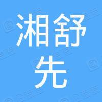 长春市湘舒先商贸有限公司